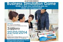 Business-Simulation-Game-intro