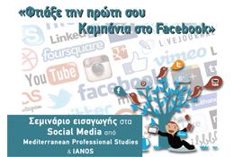 social media intro