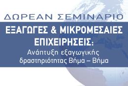 seminario-intro