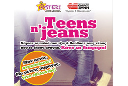 Teens-Jeans-intro
