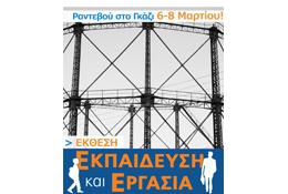 ekthesi-ekpaideysi