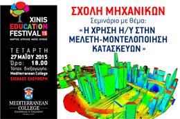 seminario-meleth-montelopoihsh-kataskeywn