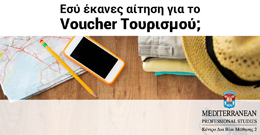 voucher-tourismos-intro