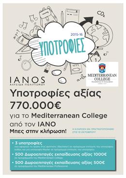 ypotrofies-ianos