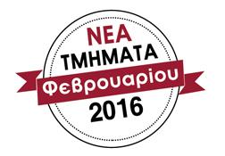 mps-nea-tmhmata
