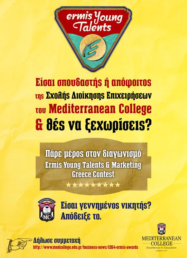 ermis-contest